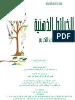الخرائط الذهنيه للقرآن الكريم.pdf