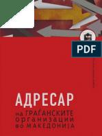 Адресар на граѓанските организации во Македонија