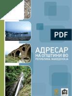 Адресар на општините во Република Македонија