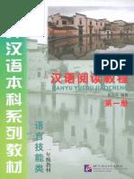 Hanyu Jiaocheng Pdf