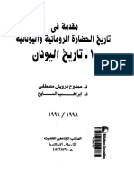مقدمة في تاريخ الحضارة اليونانية والرومانية.pdf