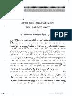 Kekragarion-GraveMode-Anastasimatarion