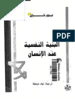 البنية النفسية عند الانسان.pdf