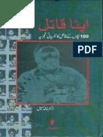 ApnaQaatil.pdf