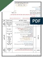 arabic2ap-modakirat