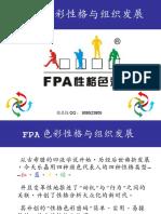 FPA色彩性格学