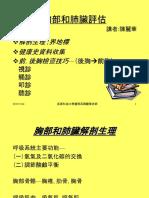 胸部和肺臟評估上課投影片(`100學年度)-1.ppt