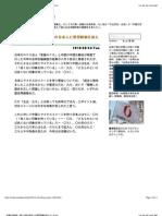 「中国に悪印象」持つ七割の日本人に思想統制を加えたいNHK