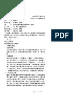 20171103 葉繼元警員長髮考績丙等 臺北高等行政法院 行政 106訴817