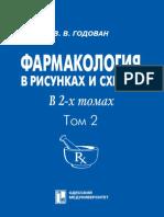 Farma_tablitsy_2