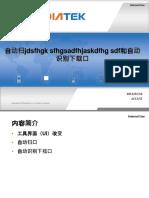 自动扫口和自动识别下载口 - Copy