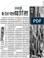 Education Reform Through Stories of Patriot and Nationalist People