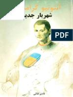 Shariyar e Jadid