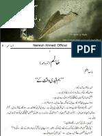 Yaaram Novel By Sumaira Hameed Pdf