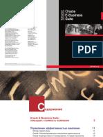 oracle-ebs-catalogue-full.pdf