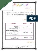 تقييم الوحدة 1 قراءة س2