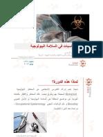 fse_ba_biosafety.pdf