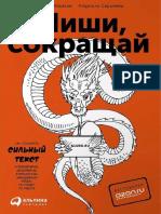 Пиши и сокращай. 2-ое издание (Максим Ильяхов, Людмила Сарычева)