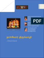 29 n AchchiyAr Thirumozhi 0504 0646 WithCoverPage