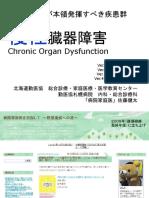 慢性臓器障害Ver4(171108PCC版).ppt