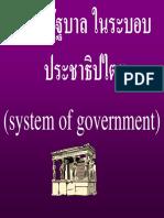 รัฐบาลในระบอบประชาธิปไตย