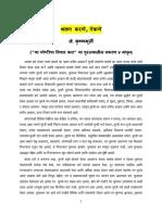 Shravan Karne - J. Krishnamurti (Marathi)
