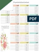 hijre calendar