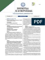 Δημοσιεύθηκε ο Ν.4495/2017 για την τακτοποίηση των αυθαιρέτων