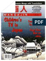 Mangajin Issue 70