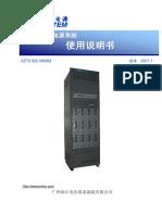 prs2000h电源系统说明-书(07-7-2归档).pdf