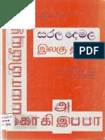 Learn Tamil in sinhala by Kanakarathnam