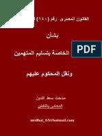 القانون المصرى بشأن الأحكام الخاصة بتسليم المتهمين ونقل المحكوم عليهم رقم 140 لسنة 2014