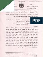 Sécession Kurdistan_cour suprême