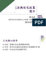 台灣住宅法與住宅政策簡介