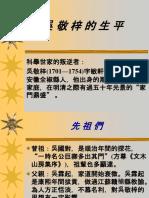 吳敬梓與儒林外史