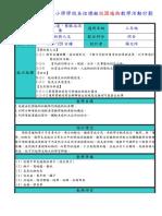 【校園植物課程】05 ●葉脈書籤教案1