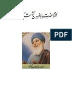 Baba Farid Ganjshakar-Life & Poetry