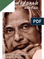 அக்னிச் சிறகுகள்-அப்துல் கலாம்.pdf
