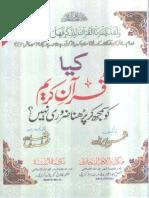 Keya Quran Kareem Ko Samjh Kar Parhna Zrori Nahi