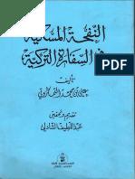 Abu-l-Hasan Ali ibn Mohammed al-Tamgruti, Al-Nafha al Miskiya fi al Sifara al Turkiya-النفحة المسكية في السفارة التركية . التمكروتي.pdf
