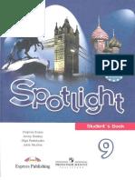 Spotlight 9 SB
