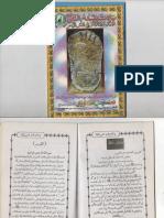 Barkaat Qadmay e Nabi