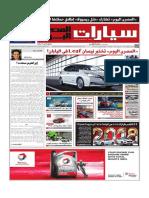 Cars Supplement 20171109 12