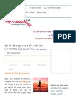 योग के 10 प्रमुख आसन और उनके लाभ - AchhiKhabar.Com