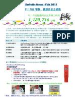 News 201202