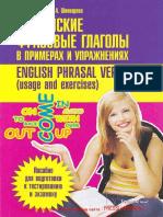 13128 - Английские фразовые глаголы в примерах и упражнениях - Точилина, Шинкарева - 2011 - 208с.pdf