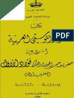 Arabic Music Conference (1932)