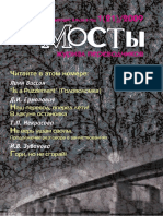 Mosti_1_21_2009.pdf