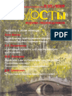 Mosti_2_22_2009.pdf