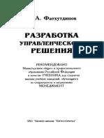 Фатхутдинов - Разработка Управленческого Решения